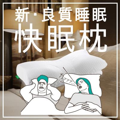 いびき 対策 おすすめ